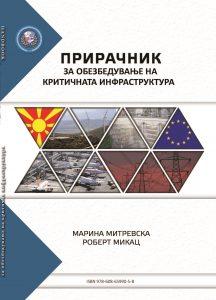 makedonska-verzija-korica